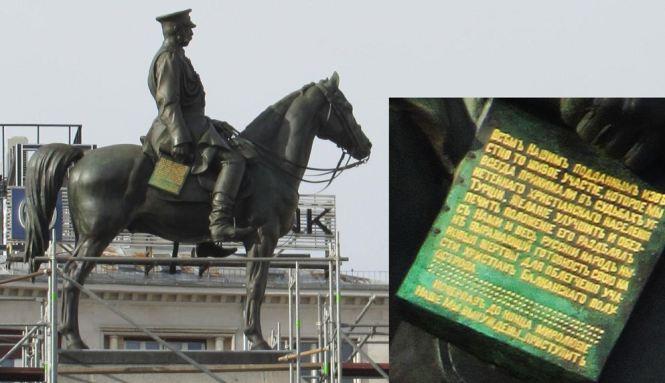 След реставрацията на Паметника на Царя Освободител в София се виждат златните букви на Манифеста от 12 април 1877 г.
